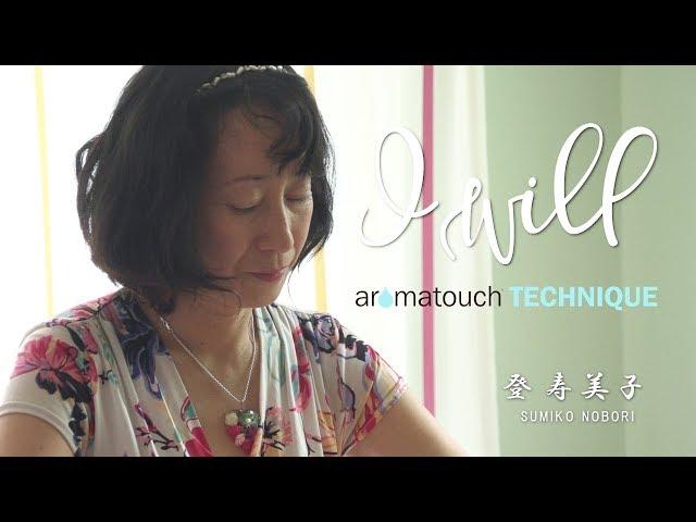 AromaTouch 登寿美子さん