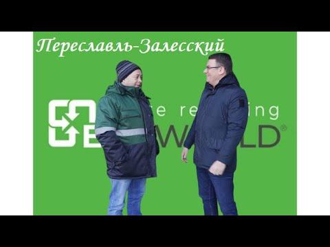 🚯 Как разбогатеть на отходах - база EcoWorld по переработке вторсырья Переславль-Залесский