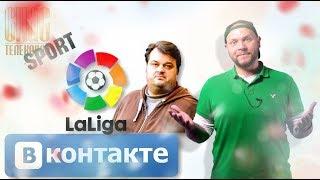 МИР СПОРТА: Ла Лига = ВКонтакте!