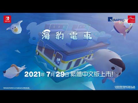 Switch《海豹電車》繁中版7/29日可愛登場