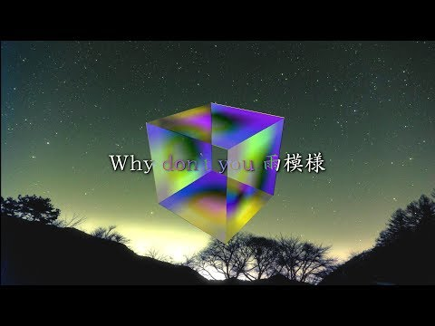 Why don't you 雨模様 / feat.flower , 音街ウナ