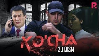 Ko'cha (o'zbek serial) | Куча (узбек сериал) 20-qism #UydaQoling