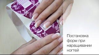 Постановка форм при наращивании ногтей