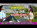 Naloni Pranam Nuvve Love Song    Heart Breaking Telugu Love Songs      Love Failure Songs video download