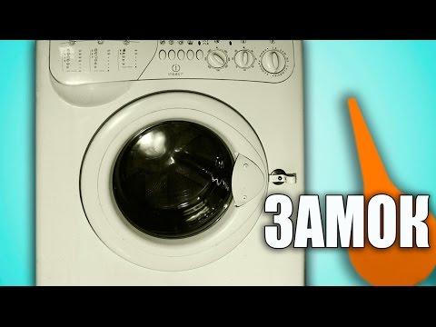 Ремонт замка люка стиральной машины indesit