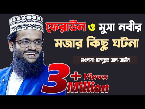 ফেরাউন ও মূসা নবীর জীবন কাহিনী    Abdullah Al Amin Waz    Al-Madina tv official bangla waz   