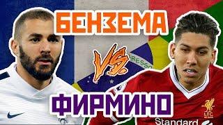 ФИРМИНО vs БЕНЗЕМА - Один на один