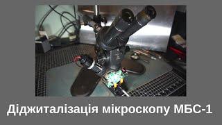 #9 - Діджиталізація мікроскопу МБС-1