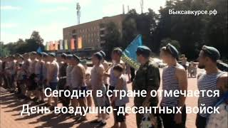 Выксавкурсе.рф: День ВДВ в Выксе