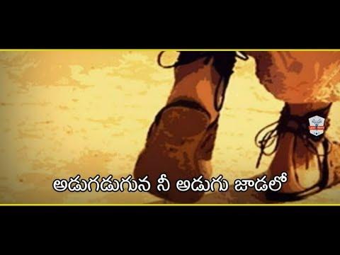 Download అడుగడుగున నీ అడుగు జాడలలో   Adugaduguna Nee Adugu Jaadalalo Song Lyrics     Telugu Christian Songs HD Mp4 3GP Video and MP3