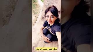 مازيكا الريث زهوان جبل القهر مع لورين عيسى رحلتي للمره الثالثة 3 Lorin issa تحميل MP3