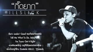 "ILLSLICK - "" กึ๊ดยาก"" [Official Audio] New Single 2015"