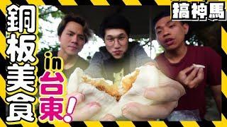 【出乃玩】超好吃 !! 台東不能錯過超有名的小吃 !! | 鮮嫩肉包 | 料多蔥油餅 | 酥脆臭豆腐
