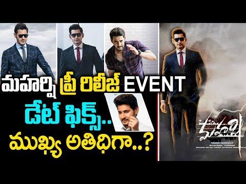 Maheshbabu Announced Date Of Maharshi Pre Release Event | Who is Maharshi Pre Release Event Guest?