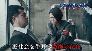 mqdefault - 【公式】「ストロベリーナイト・サーガ」#10予告 30秒バージョン