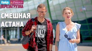 Астана. Смешные и неудачные дубли. Орёл и Решка. Перезагрузка #22