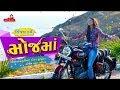 કિંજલ દવે  - મોજ માં |  Kinjal Dave - Moj Ma Latest 2018 Gujarati Song | Whats-app Status Video