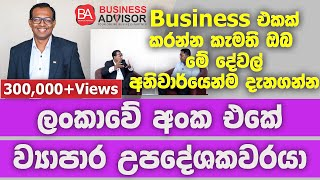 Best Business Ideas from the Best Business Consultant in Sri Lanka
