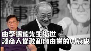 (中文字幕) 由李鵬飛先生逝世 談商人從政和自由黨的興衰史〈蕭若元:理論蕭析〉2020-05-19