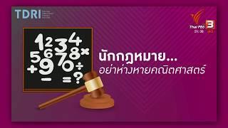 คิดยกกำลังสอง: นักกฎหมาย...อย่าห่างหายคณิตศาสตร์