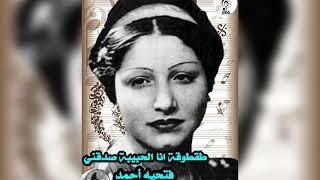 تحميل اغاني فتحيه احمد طقطوقة انا الحبيبة صدقني /علي الحساني MP3