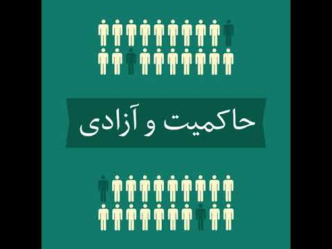 سلسله گفتگوهای چهار قسمتی دکتر نادر سعیدی در رابطه با حاکمیت و آزادی
