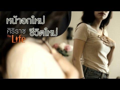 Myostimulation enlarge หน้าอก