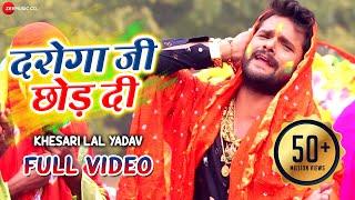 दरोगा जी छोड़ दी Daroga Ji Chod Di - Full Video   Khesari Lal Yadav