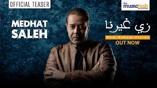 Medhat Saleh – Zy Gherna (Promo) مدحت صالح – زي غيرنا تحميل MP3