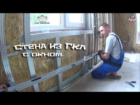 Как обшить стену с окном гипсокартоном