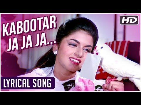 कबूतर जा जा जा | गीतात्मक सांग | मैंने प्यार किया | सलमान खान, भाग्यश्री | राजश्री गीत