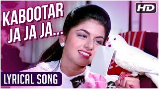 Kabootar Ja Ja Ja | Lyrical Song | Maine Pyar Kiya | Salman