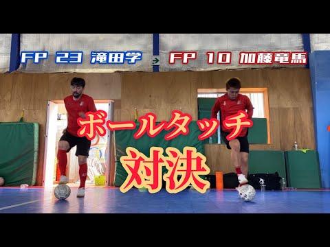 ボールタッチ対決!!