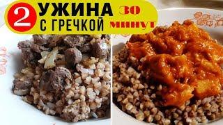 Ужин с гречкой за 30 минут! / Куриное сердце с грецкими орехами / Куриная грудка в имбирном соусе