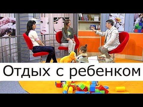 Отдых с ребенком - Школа доктора Комаровского