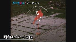 激甚災害 昭和47年7月豪雨【なつかしが】