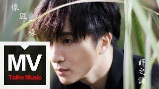 薛之謙 Joker Xue【像風一樣】HD 高清官方完整版 MV