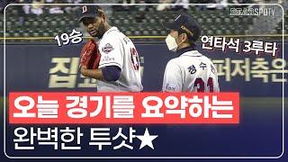 [2020 잠실직캠] 오늘 경기를 요약하는 완벽한 투샷★ (feat.알칸,수빈)