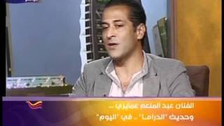 """مقابلة مع الفنان عبد المنعم عمايري - برنامج """"اليوم"""""""