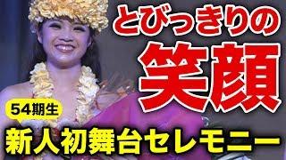フラガール 54期生 初舞台セレモニー 2018.8.1