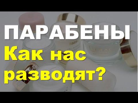 Что такое ПАРАБЕНЫ? Так ли они опасны? Врач-косметолог для канала Русская красавица.