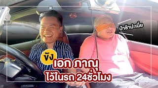 Locked in the Car for 24 hours (Punishing Aek Phanu) - When Bie's Away EP.6