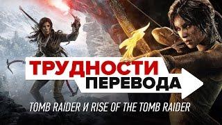 Трудности перевода. Tomb Raider и Rise of the Tomb Raider