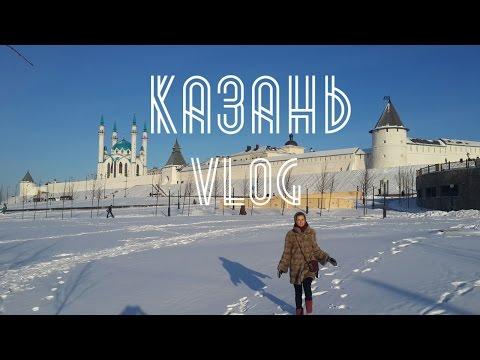 VLOG Зимняя Казань   Что посетить?