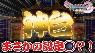 【DQⅪ(ドラクエ11)】神台!!カジノ『マジスロ(スロット)』まさかの設定◯?!【ドラゴンクエスト11】