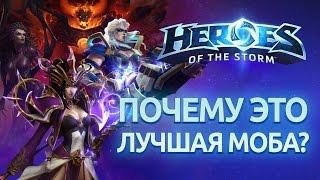 Heroes of the Storm 2.0 - Почему это лучшая МОБА? - Обзор