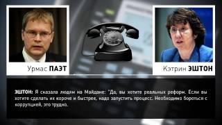 На Майдане протестующих и Беркут расстреливали снайперы оппозиции. Переговоры Паэта с Кэтрин Эштон.