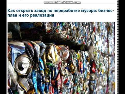 Как открыть завод по переработке мусора бизнес план и его реализация