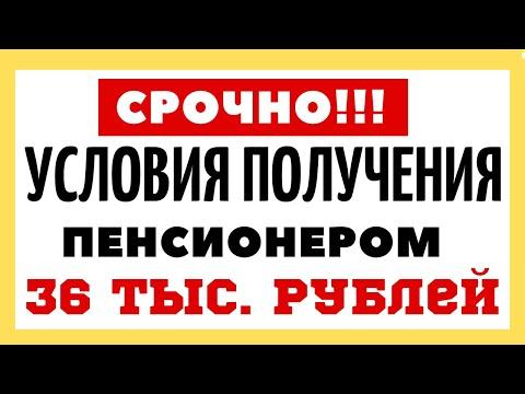 Условия получения пенсионером 36 тыс. руб. за три месяца: порядок оформления государственной выплаты