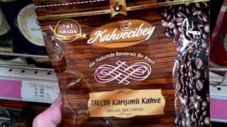Ваши вопросы. Какой кофе в Турции я покупаю.